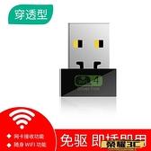 無線網卡 免驅USB無線網卡臺式機千兆筆記本家用電腦360wifi接收器迷你  【新品】【99免運】