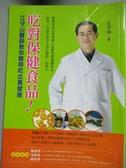 【書寶二手書T6/養生_LHH】吃對保健食品!-江守山醫師教你聰明吃出真健康_江守山