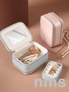 便攜旅行首飾盒包小精致耳環耳釘手飾項錬飾品收納盒隨身迷你小巧