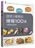 (二手書)怕油煙 × 沒時間 =拯救小廚房的烤箱100道:不必守在廚房,焗、烤、燉、煎、..