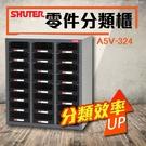 【零物件分類櫃】樹德 A5V-324 24格抽屜 工具收納 效率櫃 置物櫃 五金材料櫃 零件櫃