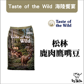 Taste of the Wild海陸饗宴[松林鹿肉鷹嘴豆全犬糧,5.6kg,美國製]