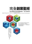 (二手書)完全創業聖經:成功創業必知的關鍵訣竅、技巧與案例(修訂版)