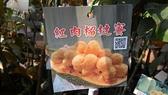 花花世界_水果苗 -- 紅肉榴槤蜜--/綿密香甜/4吋盆/高30-50cm/TS