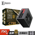 【Enhance】C750 750W 80PLUS 金牌 全模組 電源供應器