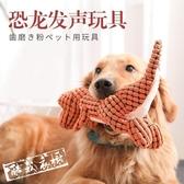 寵物玩具 狗玩具毛絨耐咬磨芽寵物狗狗玩具恐龍發聲玩具金毛發情期用品玩具 鉅惠85折