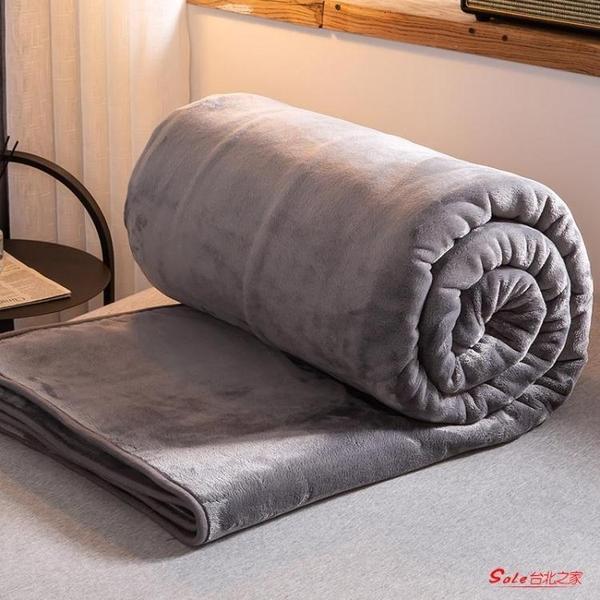 毛毯 珊瑚絨毛毯加厚冬季保暖法蘭絨毯子午睡墊床學生宿舍床單人小被子 12色 快速出貨