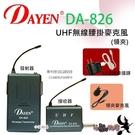 (DA-826U)Dayen UHF1對1無線領夾腰掛麥克風‥教學.會議.賣場.USB連接插電