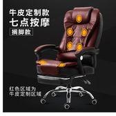 可躺電腦椅家用辦公椅升降靠背擱腳按摩老板椅轉椅職員椅書房椅子igo「時尚彩虹屋」