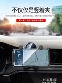 車載手機架汽車用車內出風口重力車上手機支撐架創意導航支架『小淇嚴選』