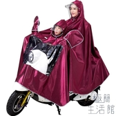 親子母子款雙人雨衣加厚騎行成人防水雨披【極簡生活】