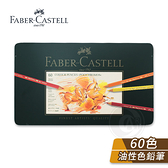 『ART小舖』德國Faber-Castell輝柏 ARTISTS 藝術家級 綠盒 60色油性彩色鉛筆 鐵盒