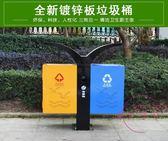 雙十二鉅惠 新品戶外垃圾桶雙桶環衛垃圾箱學校公園風景區廣場大號果皮箱街道