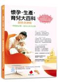 (二手書)懷孕‧生產‧育兒大百科超值食譜版:準媽媽必備,最安心的全紀錄