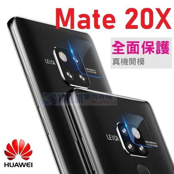 華為 Mate 20 pro 20X 鋼化 鏡頭貼 9H 玻璃貼 自動吸附 德國品質 附清潔工具【采昇通訊】