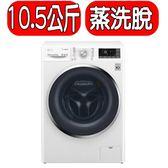 結帳更優惠★LG樂金【WD-S105CW】10.5公斤洗脫滾筒洗衣機