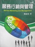 【書寶二手書T8/大學商學_YBB】服務行銷與管理 3/e_鄭紹成