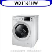 東元【WD1161HW】11公斤變頻滾筒變頻洗衣機