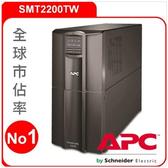 ◤全新品 含稅 免運費◢ 艾比希 APC Smart-UPS 2200VA LCD 120V 在線互動式不斷電系統 UPS (SMT2200TW)