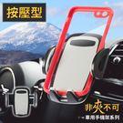 【安伯特】非夾不可 機械彈力按壓型手機架(四款支架任選)台灣製造 品質保證【DouMyGo汽車百貨】