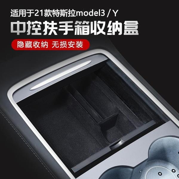 適用于特斯拉21款model3/Y中控扶手箱儲物盒置物收納內盒配件
