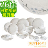 Just Home日式櫻花陶瓷26件餐具組(6人份)