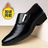 大尺碼皮鞋男 男鞋秋季潮鞋休閒皮鞋男士英倫韓版商務透氣鞋子 nm17091【Pink 中大尺碼】