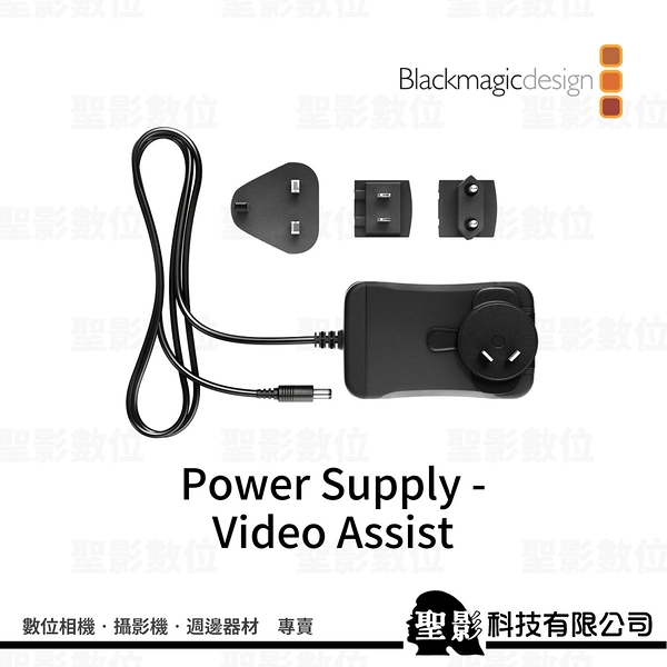 【聖影數位】Blackmagic Design Power Supply - Video Assist《公司貨》