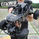 遙控車 超大合金遙控汽車越野車充電動四驅高速大腳攀爬賽車兒童男孩玩具 NMS小明同學