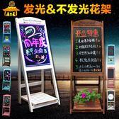 實木宣傳立式廣告牌發光電子花架支架式小黑板掛式創意店鋪熒光板【一條街】