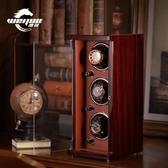 唯駿立式搖表器機械表自動上弦收納手表盒上鏈轉表搖擺家用自轉儀 幸福第一站