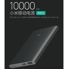 【原廠】小米高配版行動電源 10000mAh QC3.0 Type-C 二代行充 輕薄便攜 快充【M88】