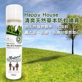 Happy House 清爽天然草本驅蚊噴霧 白瓶 100ml-YL【K4005162】