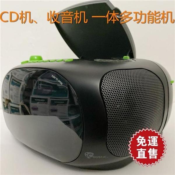 CD機隨身聽發燒音質無損音樂CD音樂英語聽力播放器便攜 【全館免運】
