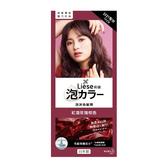 Liese莉婕 泡沫染髮劑-紅酒玫瑰棕色【康是美】