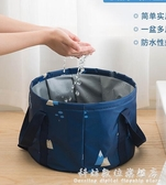 可摺疊水盆便攜式旅行必備神器泡腳袋旅游用品收縮水桶壓縮洗臉盆 科炫數位