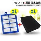福利品 適用伊萊克斯HEPA13級過濾網+ZUF4207ACT高密度海綿
