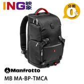 【24期0利率】Manfrotto MB MA-BP-TMCA 專業級3合1斜背後背包 進化版 攝影包 Tri Backpack M