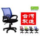 《DFhouse》台灣製.人體工學網布辦公椅(四色)-電腦桌 電腦椅 書桌 茶几 鞋架 傢俱 床 櫃 書架