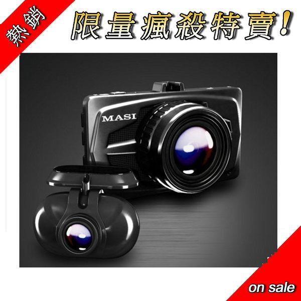 【前後雙錄】 MASI S500 雙鏡頭行車記錄器 SONY STARVIS 感光晶片 另售 dod LS500W