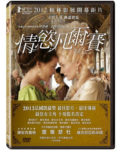 情慾凡爾賽DVD