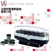 【VS沙宣】快熱髮卷套裝20捲VSCHV21W ◆86小舖 ◆