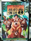挖寶二手片-Y30-033-正版DVD-動畫【熊的傳說2】-迪士尼