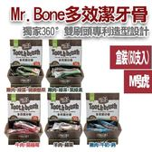 ★台北旺旺★【盒裝】Mr.Bone 多效潔牙骨  五種口味 M(60入/單隻包裝)