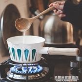 樹可琺瑯 日式樹葉奶鍋單柄搪瓷鍋熱牛奶鍋家用電磁爐通用小湯鍋 NMS名購居家