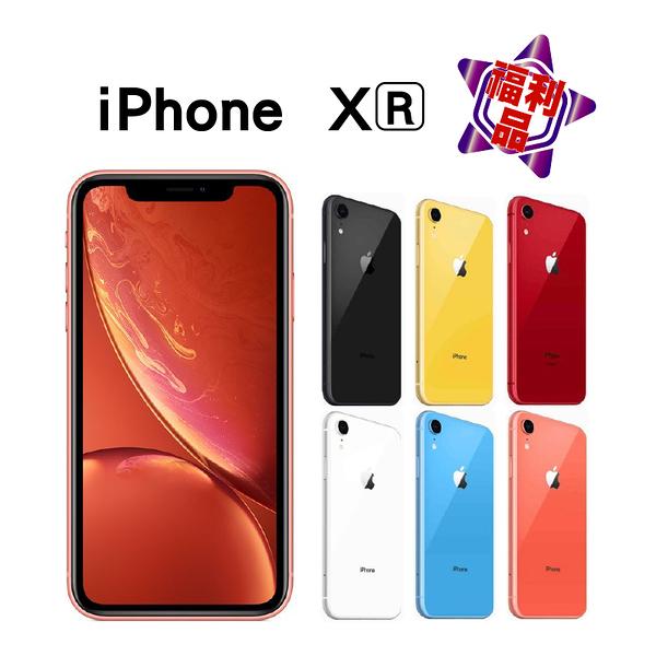 【福利品】9成5新 APPLE IPHONE XR 64G 6.1吋 送全新配件+玻璃貼+保護套