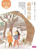 麻煩小姐杜甫(張曼娟唐詩學堂)(新版)