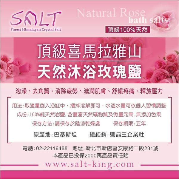 鹽燈專家-☆鹽晶王☆頂級喜馬拉雅山100%純天然食用玫瑰岩鹽(細)500g袋裝