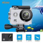 迷你相機 防抖防水運動相機 多功能4K智能數碼相機 WIFI迷你潛水運動攝像機 卡菲婭