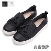 【富發牌】真皮流蘇懶人鞋-黑/白  8110A/8010A